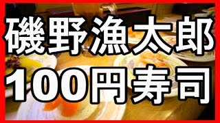 妻と100円均一回転寿司  【磯野漁太郎】 onveyor belt sushi