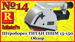 Штроборез Титан ПШМ 15-150 Обзор