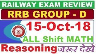 15th October All shift Math/Reasoning    रेलवे आरआरबी ग्रुप डी  15th October Reasoning/Math Analysis