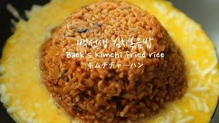 집밥 백선생 김치볶음밥 Baek's Kimchi fried rice キムチチャーハン