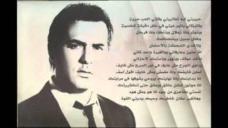 Wael Jassar - Kol D9i9a Shakhseya ???? ???? - ?? ????? ?????