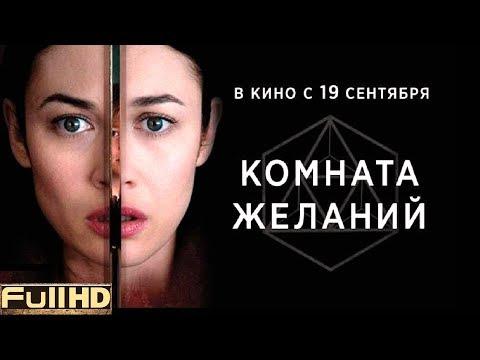 "Фильм ""Комната желаний"" - ""The Room"" (2019) - Русский трейлер"