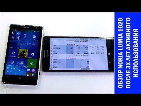 ГаджеТы: что будет с Nokia Lumia 1020 после 3х лет использования