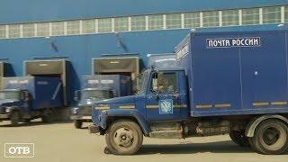 В Екатеринбурге усовершенствовали процесс обработки почтовых отправлений
