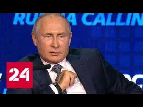 Владимир Путин: ставим задачу выйти на темпы роста экономики выше мировых - Россия 24