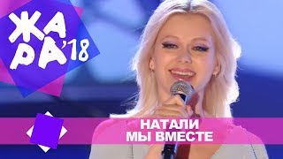 Download Натали  - Мы вместе (ЖАРА В БАКУ Live, 2018) Mp3 and Videos