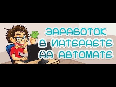 автоматический заработок без обмана и вложенийиз YouTube · Длительность: 2 мин53 с