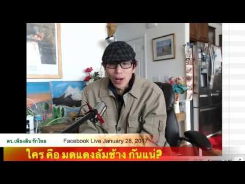 ดร. เพียงดิน รักไทย 28 มกราคม 2560 ตอน ใคร�...