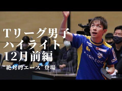 卓球・Tリーグ2020.12月前半男子月間ハイライト 丹羽孝希、初出場初勝利!