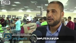 مصر العربية | سفر أول فوج من حجاج غزة إلى السعودية