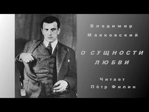 Владимир Маяковский -О сущности любви.