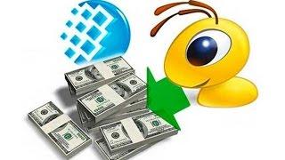 Быстрый онлайн займ. Как получить кредит webmoney?(Подключайся к партнерке YouTube БЕСПЛАТНО!!! http://www.air.io/?page_id=1432&aff=469 ЗАРАБАТЫВАЙ НА СВОИХ ВИДЕО (минимальные..., 2015-02-04T21:00:55.000Z)