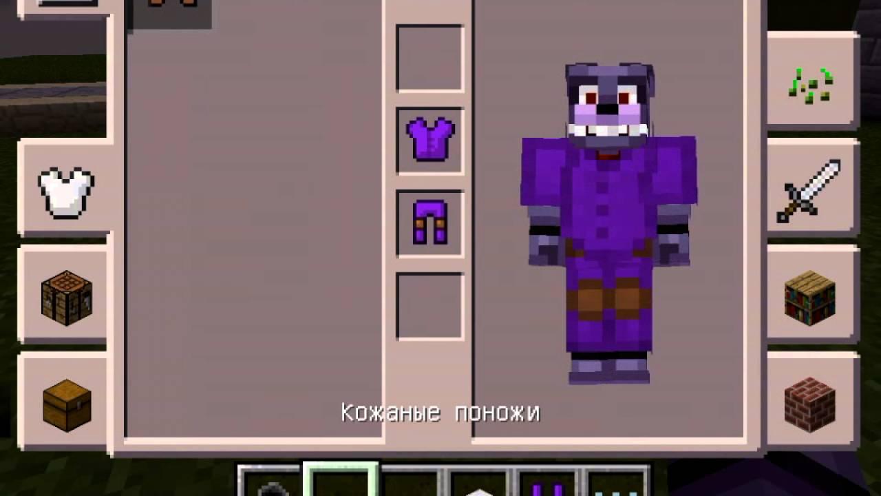 Minecraft как сделать одежду фото 581