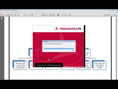Learning Primavera P6 1   شرح احترافى دورة بريمافيرا مهندس عمر عبدالعزيز