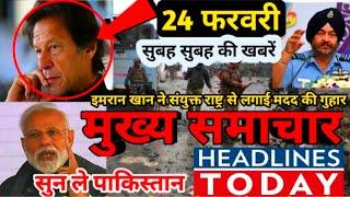 Aaj ka taja khabar, aaj ki taja news, आज 23 फरवरी के मुख्य समाचार, भारत ने लिया बड़ा फैसला, smachar