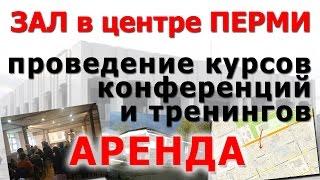 Зал в центре Перми для проведения курсов, конференций и тренингов(, 2016-06-29T08:21:37.000Z)