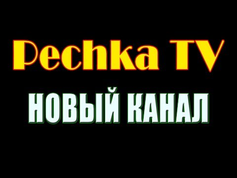 Pechka TV новый канал Печка ТВ