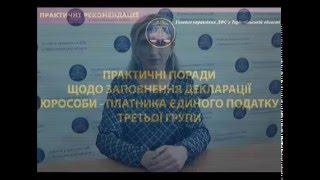 Декларація юрособи - платника єдиного податку 3 групи: рекомендації щодо заповнення