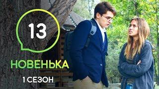 Сериал Новенькая. Серия 13 | МОЛОДЕЖНАЯ МЕЛОДРАМА 2019