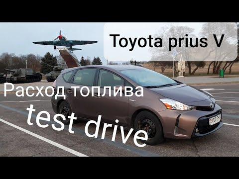 Toyota prius V расход топлива небольшой тест драйв.