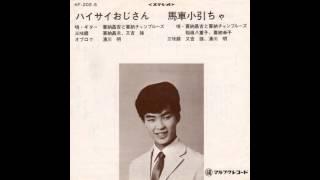 ハイサイおじさん マルフクレコード版 喜納昌吉 レコード音源.