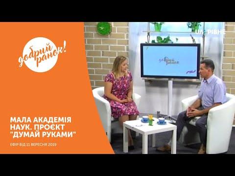Телеканал UA: Рівне: Ранкове шоу
