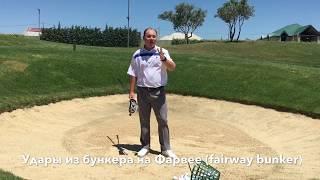 Q&A SamsonovGolf: Как бить из бункера на фарвее (fairway bunker)
