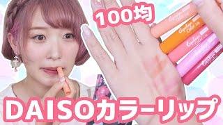 【100均コスメ】ダイソーエスポルールカラーリップ使用レビュー♡【DAISO】