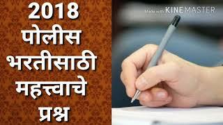 Maharashtra Police Bharti 2018/2019