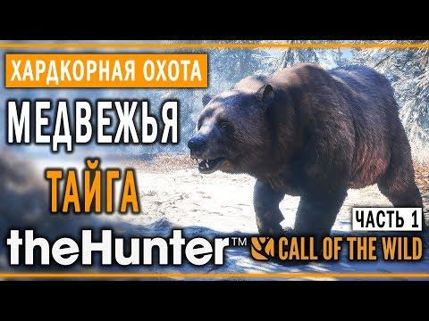 TheHunter Call Of The Wild #7 🐻 - Медвежья Тайга (часть 1) - Максимальная Симуляция Охоты