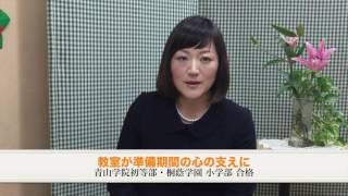 2016秋 小学校受験にて青山学院初等部・桐蔭学園 小学部へ合格されたぷ...