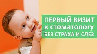 Смотреть видео Детская стоматология в Москве. 🚼 Когда идти в детскую стоматологию в Москве ДентаВита онлайн