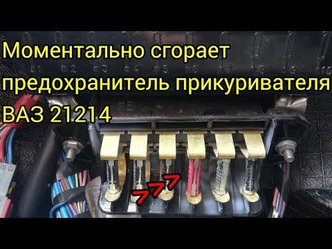 Почему сгорает предохранитель прикуривателя ВАЗ 21214