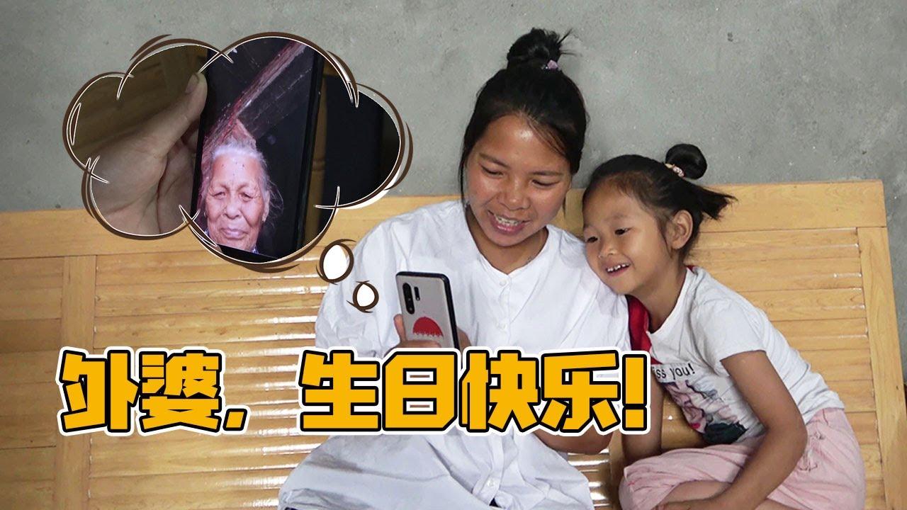 外婆过86岁生日,英子打电话问候,还教幺幺用壮话给祖祖祝福【农村小英子】