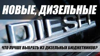 САМЫЕ ДЕШЕВЫЕ НОВЫЕ ДИЗЕЛЬНЫЕ АВТО. ТОП-5