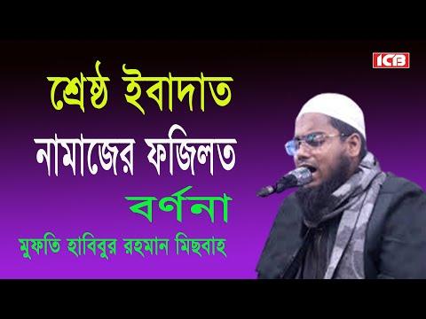 নামাজের ফজিলত | Mowlana Mufti Habibur Rahman Misbah | Bangla Waz | ICB Digital | 2017