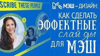 мЭШ. Как сделать красивые слайды для Московской электронной школы