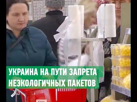 В Украине запрещают полиэтиленовые пакеты: что изменится с 2022 года