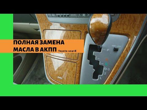 Самостоятельная, полная замена масла в АКПП U241E Toyota Alphard из Армении. Замена масла в автомате