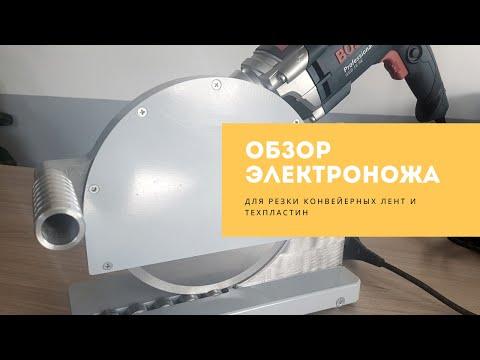Обзор электроножа для резки конвейерной ленты и техпластины от Химсервис