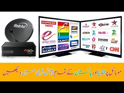How To Watch Dish TV Channels On Android Mobile By Haris Tech Tv