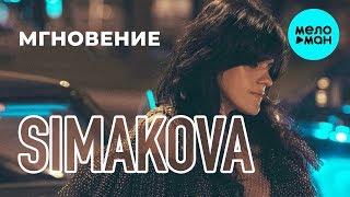 Simakova -  Мгновение (Single 2019)