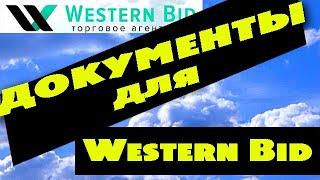 Зачем Western Bid требует с Вас документы о прописке?