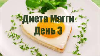 Диета Магги / Видеодневник / День 3 / + 4 РЕЦЕПТА / ДИЕТИЧЕСКАЯ БРЫНЗА