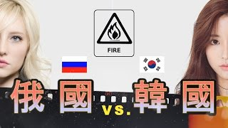 俄羅斯女友 vs 韓國女友 russian girlfriend vs korean girlfriend