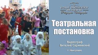 Видеосъёмка театральной постановки в Николаеве.Harlem Shake.Видеограф Виталий Саржевский.