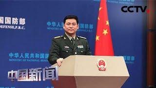 [中国新闻] 中国国防部:第九届北京香山论坛将于10月下旬举行 | CCTV中文国际