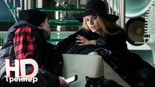 Затмение (2016) - Официальный трейлер HD