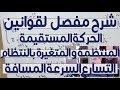 1- شرح قوانين الحركة المستقيمة المنتظمة و المتغيرة بالنتظام قاسمي ميسوم