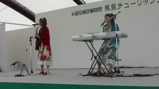 """2017年 4月15日(土) 会 場;奈良県営 馬見丘陵公園 """"あまゆーず""""・・・曲..."""